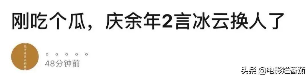 """《庆余年2》的开机风波,让我看到畸形""""饭圈文化""""的可怕"""