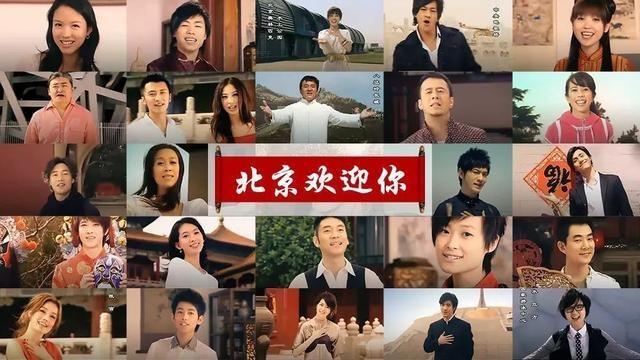 """""""北京欢迎你"""",2008年那个夏天,这首歌曲为何火遍全国"""