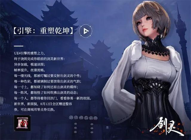 《剑灵》2.0 版本正式上线:虚幻引擎 4 升级重制,画质大幅提升