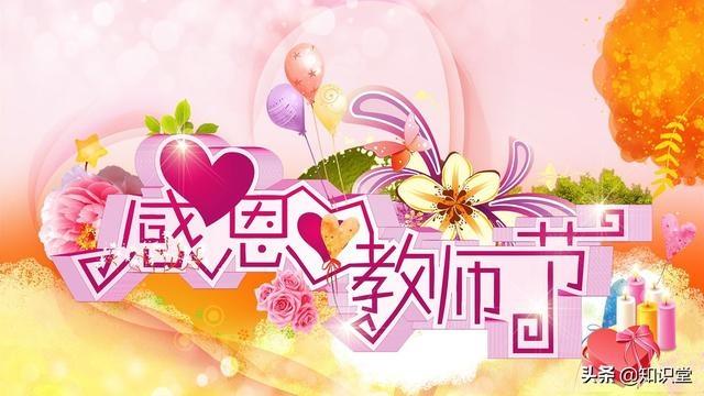 教师节到了,精选10条祝福语送给敬爱的老师